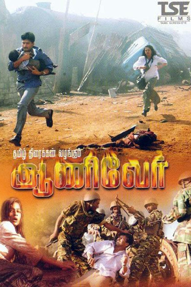 Aanivaer movie poster