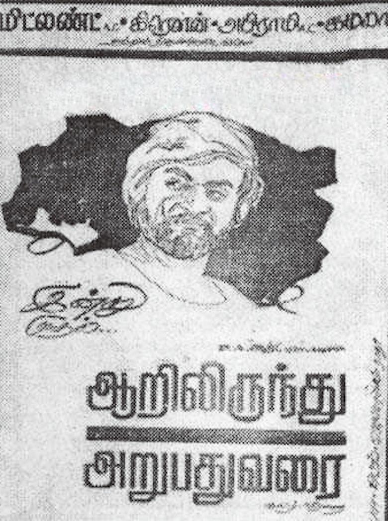 Aarilirunthu Arubathu Varai movie poster