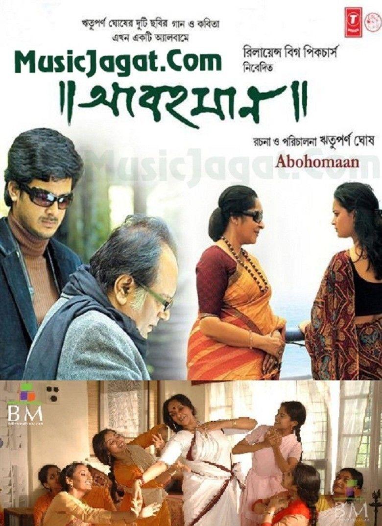 Abohoman movie poster