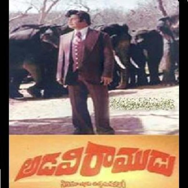 Adavi Ramudu (1977 film) movie poster