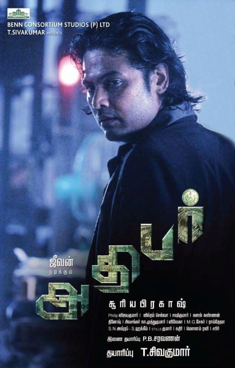 Adhibar movie poster