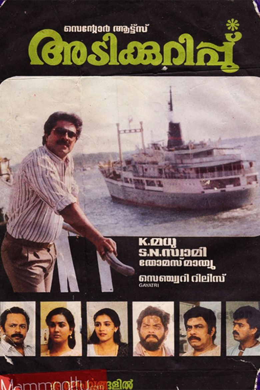 Adikkurippu movie poster