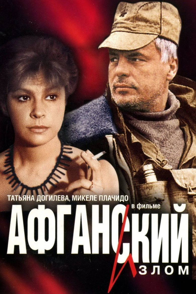 Afghan Breakdown movie poster