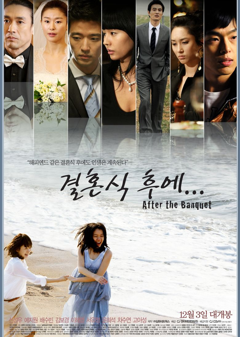 After the Banquet (film) movie poster