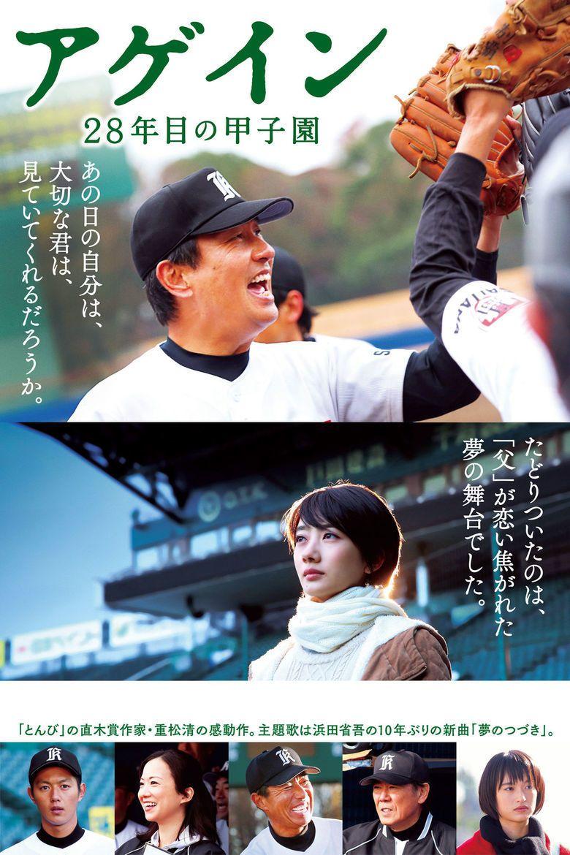 Again (film) movie poster