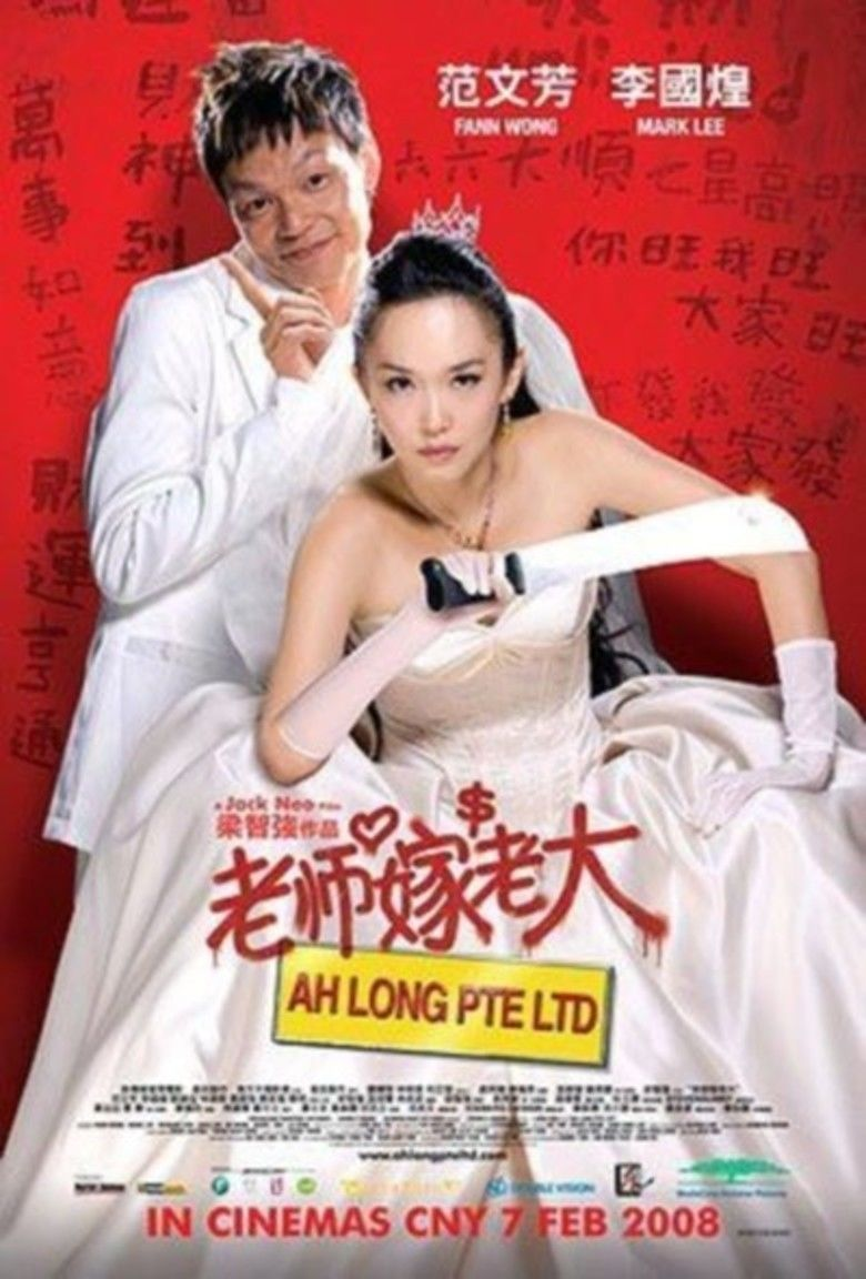 Ah Long Pte Ltd movie poster