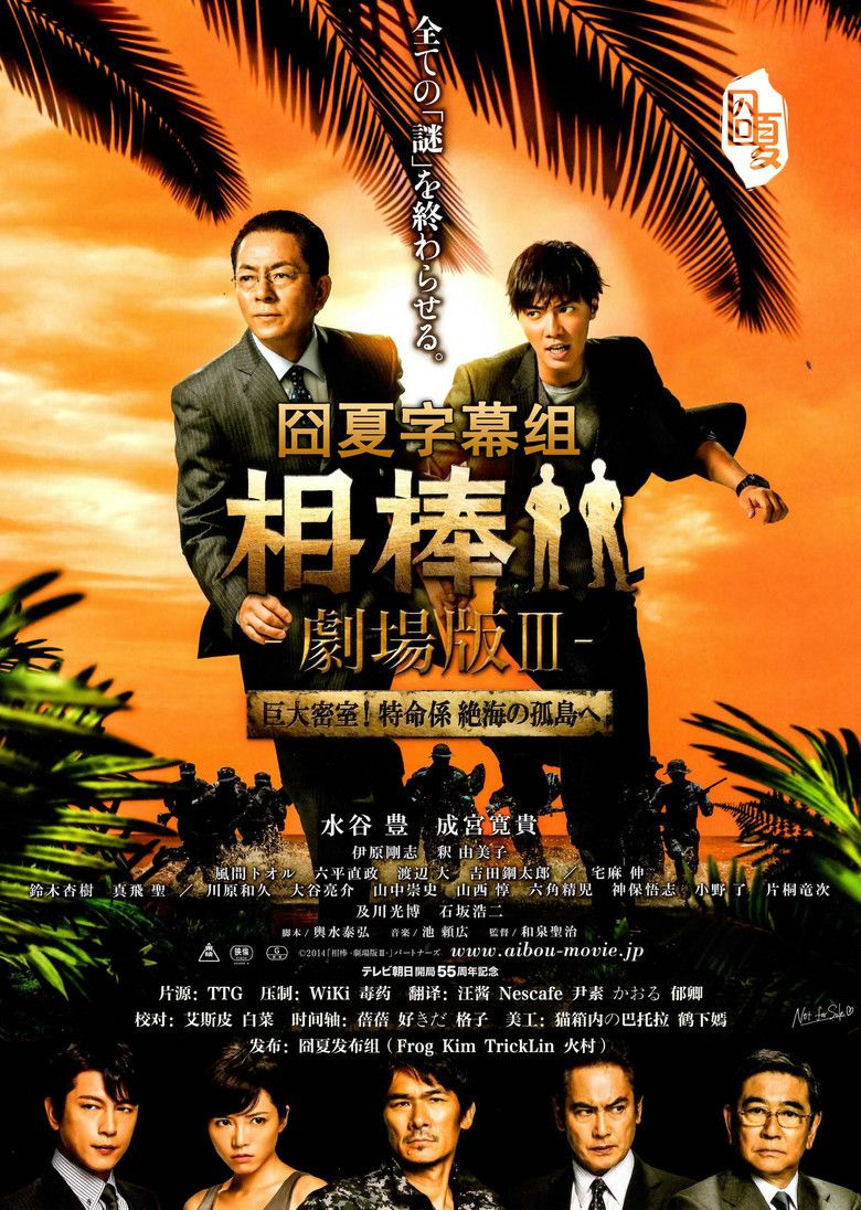 Aibou: The Movie III movie poster
