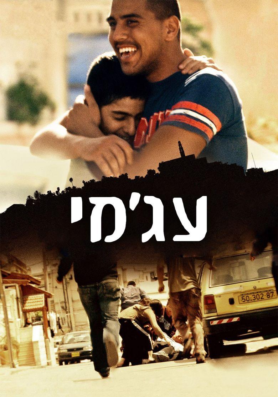 Ajami (film) movie poster