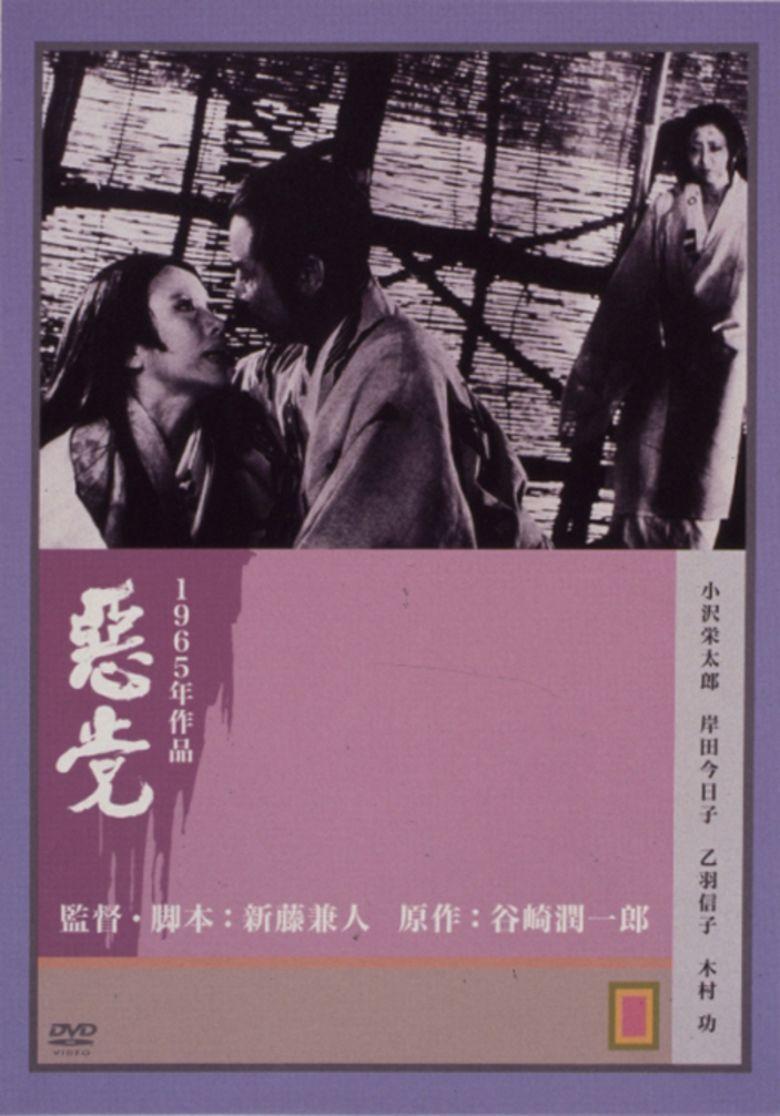 Akuto movie poster