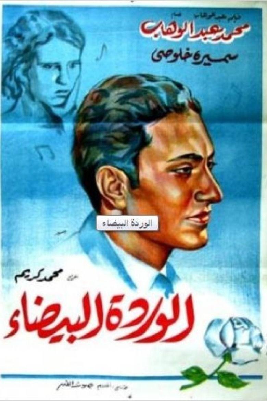 Al Warda al baida movie poster