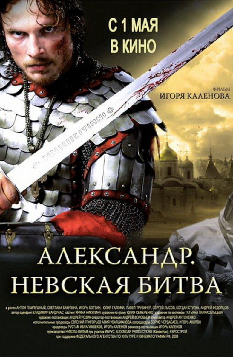 Alexander (2008 film) movie poster
