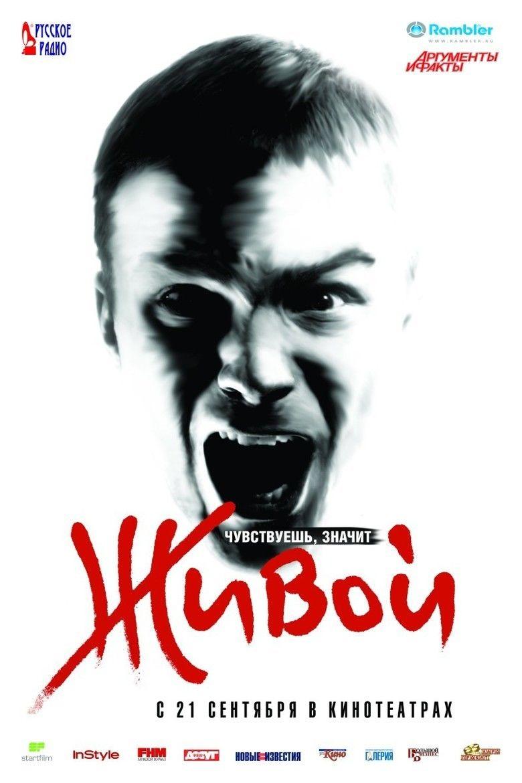 Alive (2006 film) movie poster