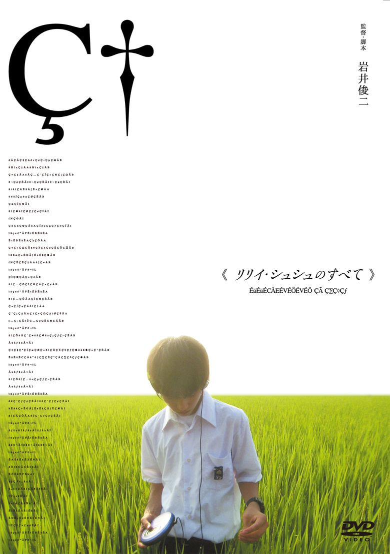 All About Lily Chou Chou movie poster