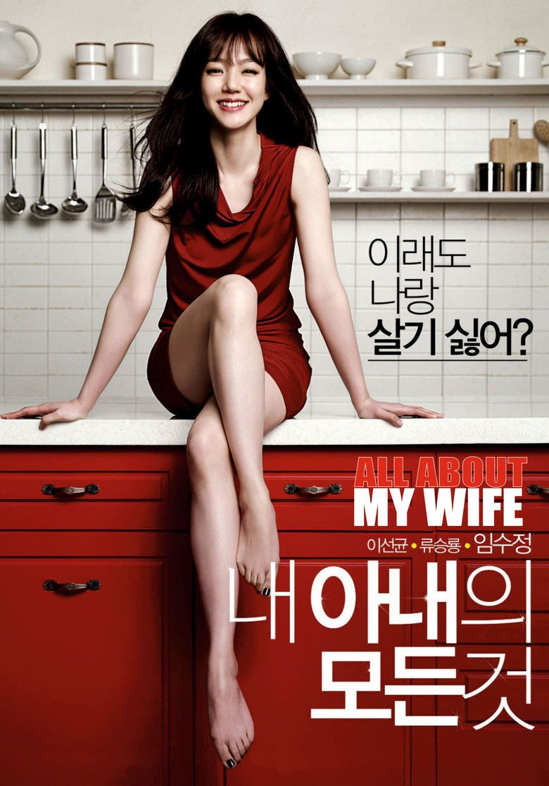 All About My Wife movie poster