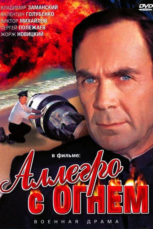 Allegro s ognyom movie poster