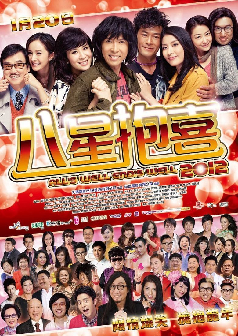 Alls Well, Ends Well 2012 movie poster