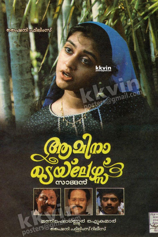 Amina Tailors movie poster