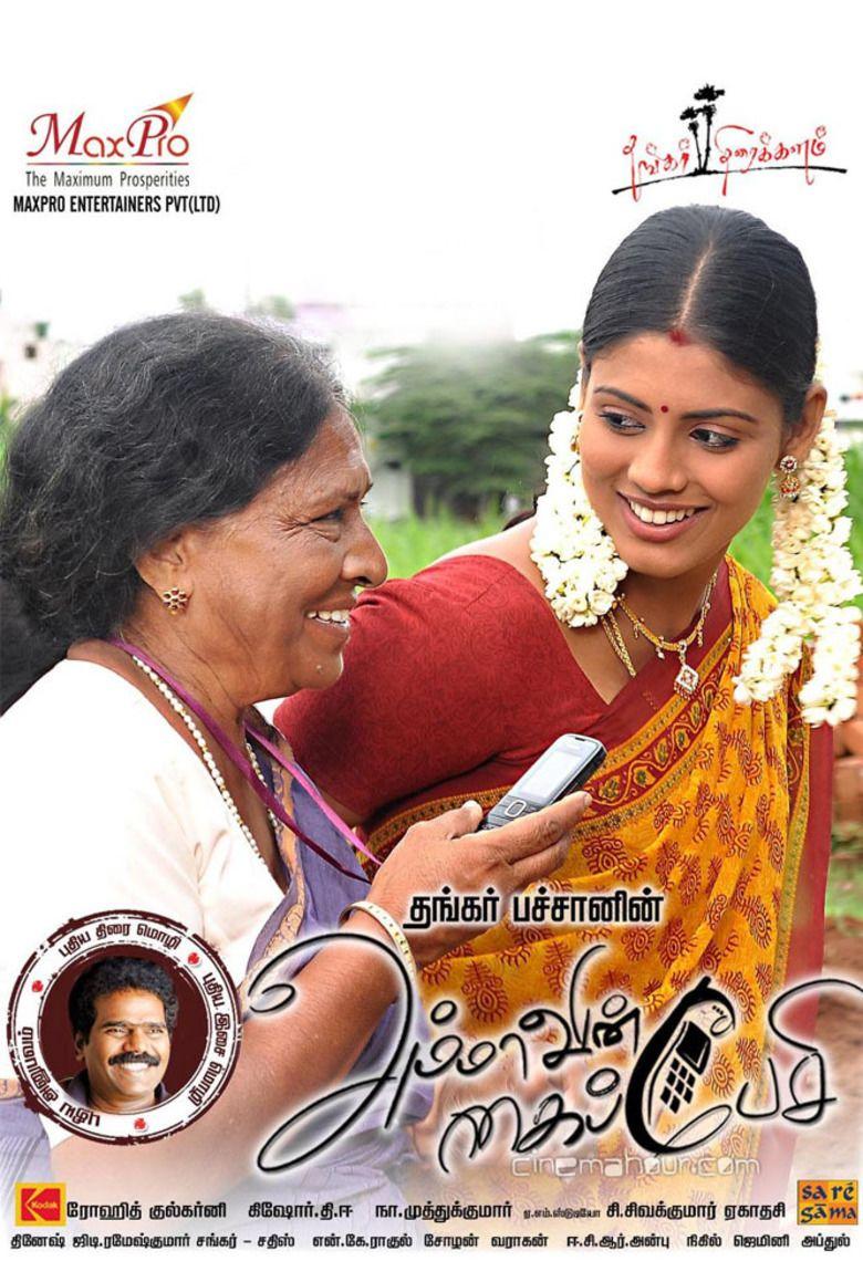 Ammavin Kaipesi movie poster