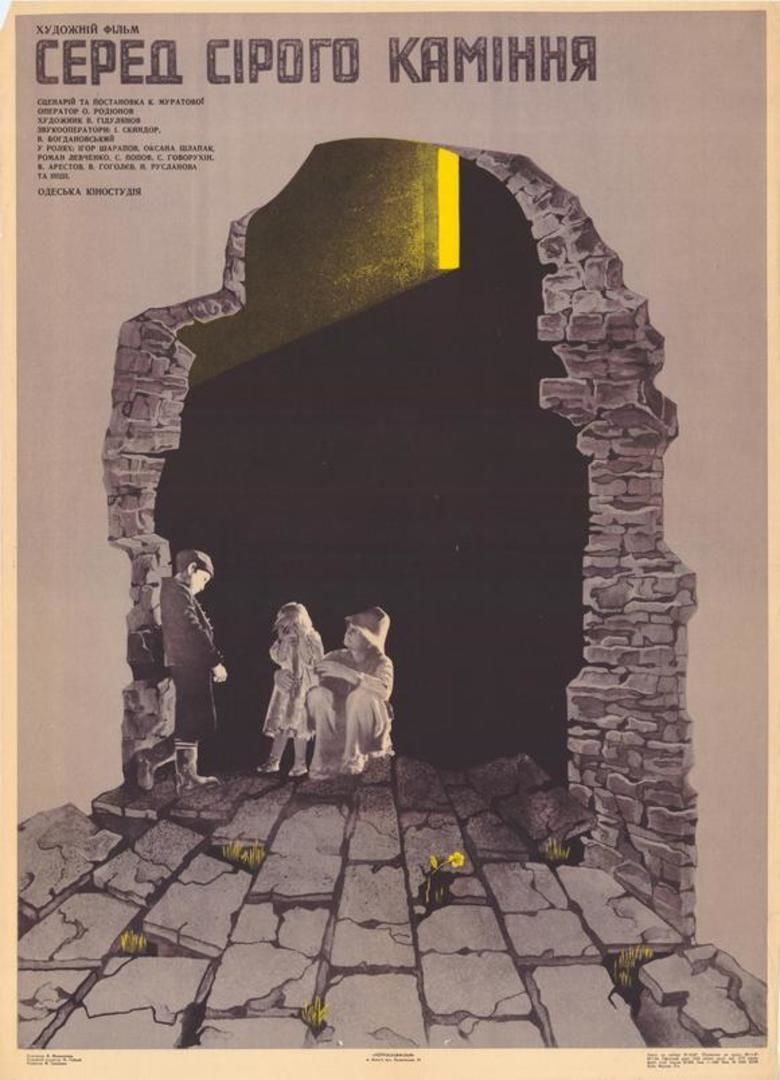 Among Grey Stones movie poster