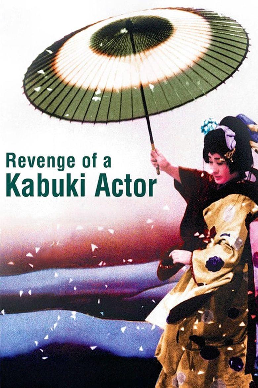 An Actors Revenge movie poster