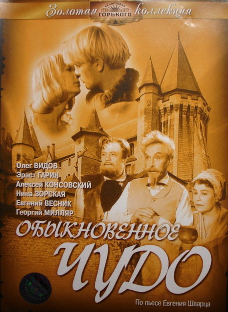 An Ordinary Miracle (1964 film) movie poster