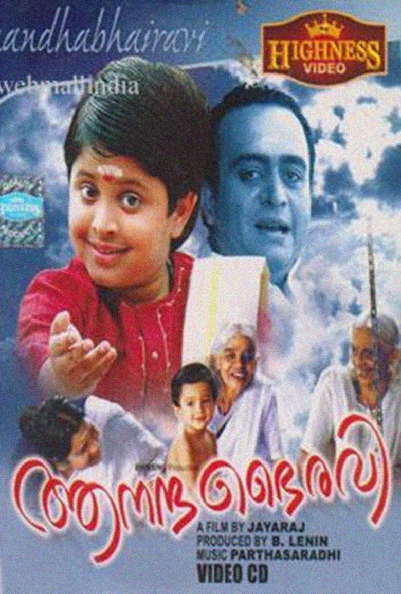 Anandabhairavi (2007 film) movie poster