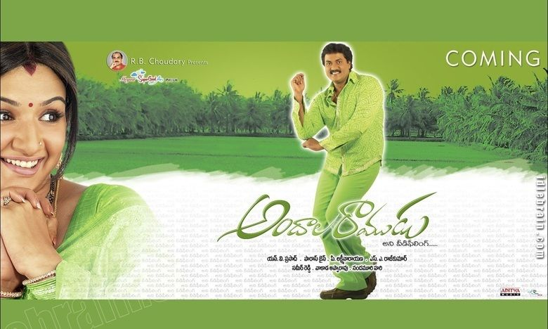 Andala Ramudu (2006 film) movie scenes