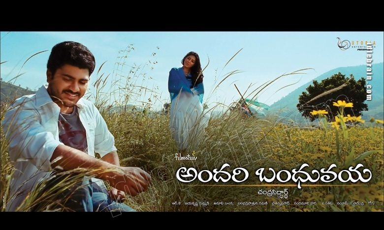 Andari Bandhuvaya movie scenes