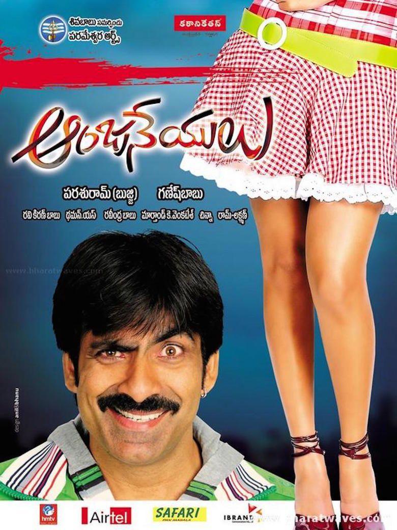 Anjaneyulu (film) movie poster