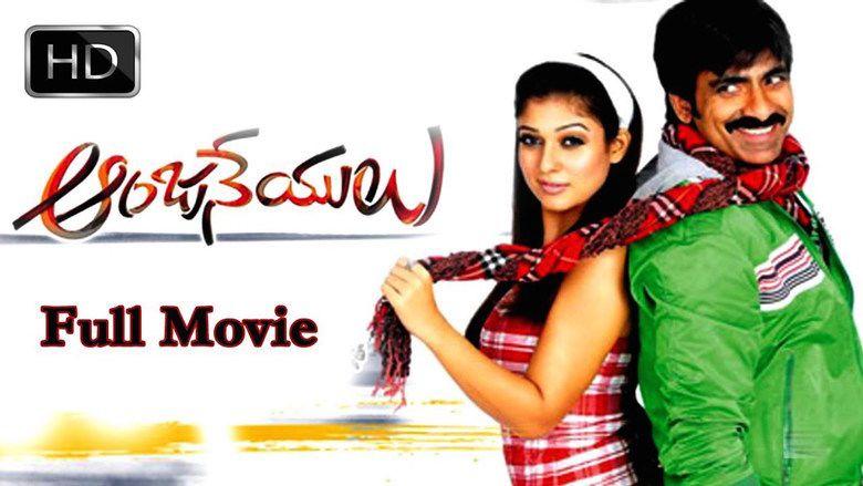 Anjaneyulu (film) movie scenes