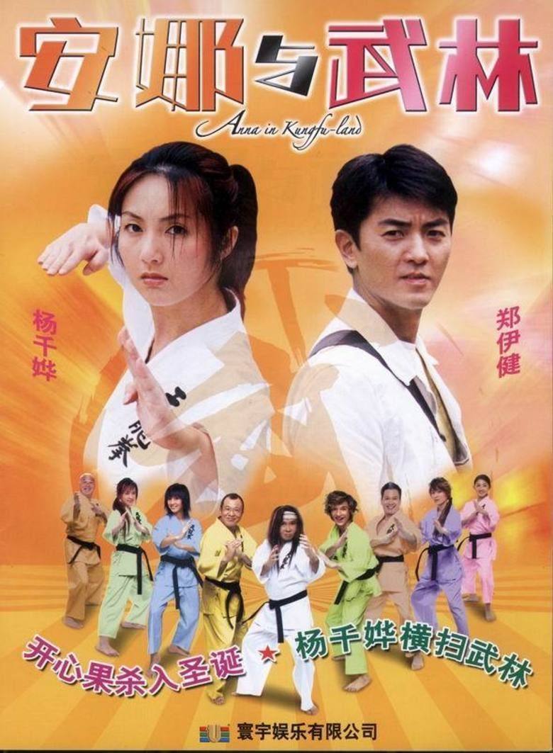 Anna in Kungfuland movie poster