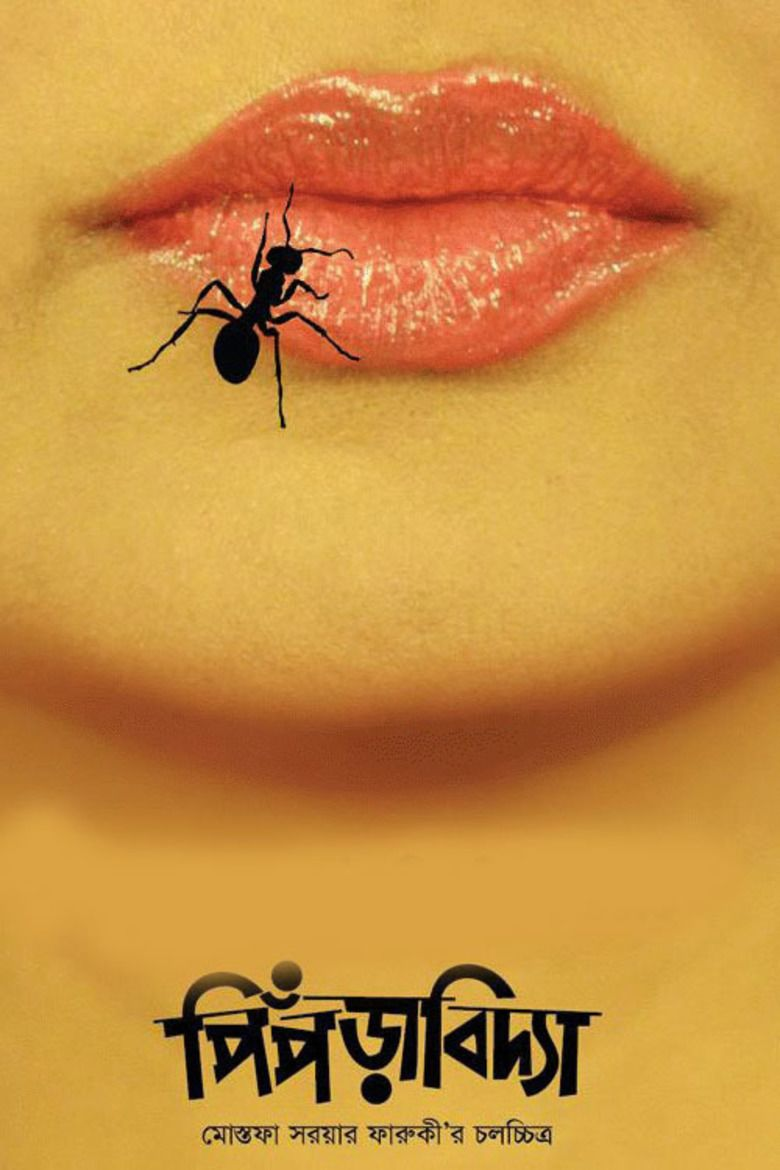 Ant Story movie poster