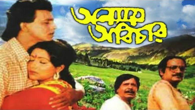 "The movie poster of ""Anyay Abichar"" starring Mithun Chakraborty as Ghanshyam, and Rozina as Kadam with Utpal Dutt and Asit Sen"