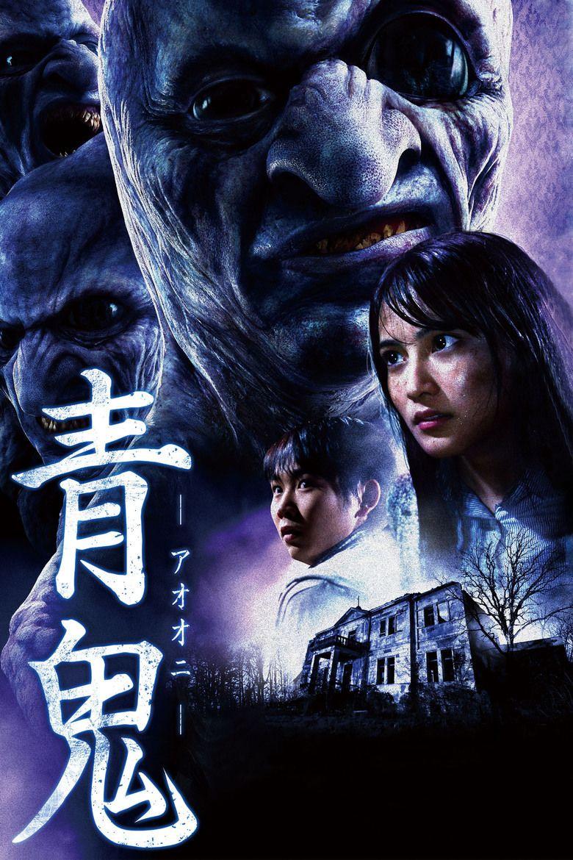 Ao Oni (film) movie poster