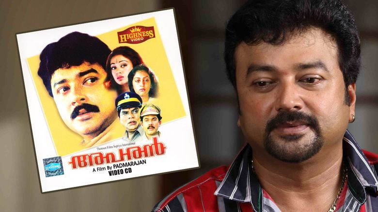 Aparan (film) movie scenes