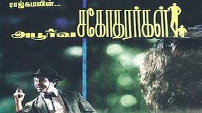 Apoorva Sagodharargal (1989 film) movie scenes
