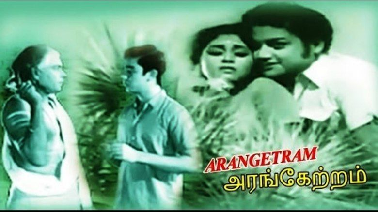 Arangetram (film) movie scenes