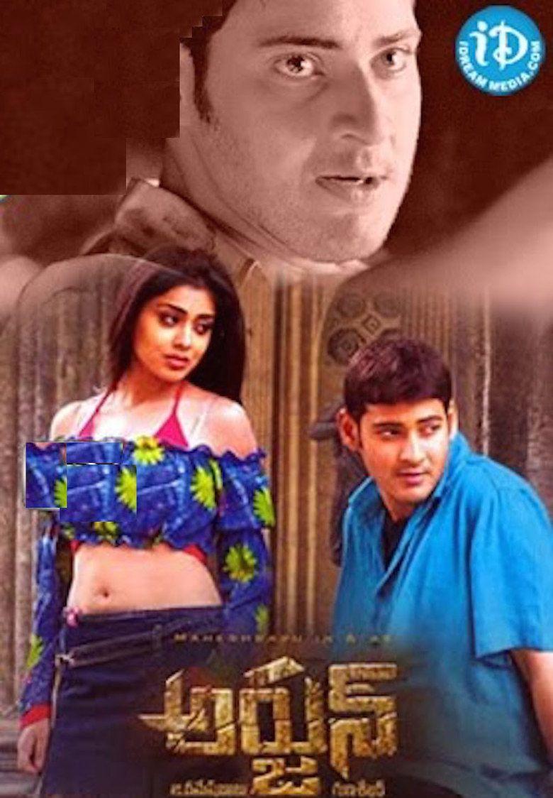 Arjun (2004 film) movie poster