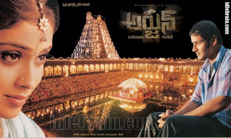 Arjun (2004 film) movie scenes
