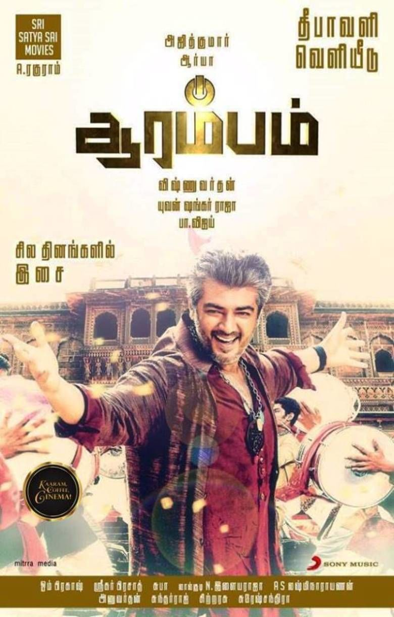 Arrambam - Wikipedia