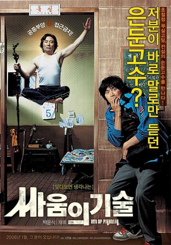 Art of Fighting (film) movie poster