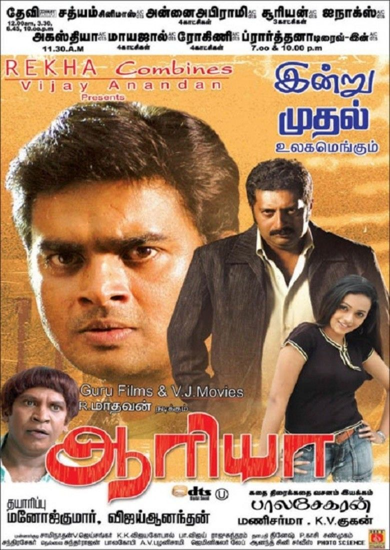 Arya (2007 film) movie poster