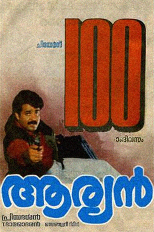 Aryan (1988 film) movie poster