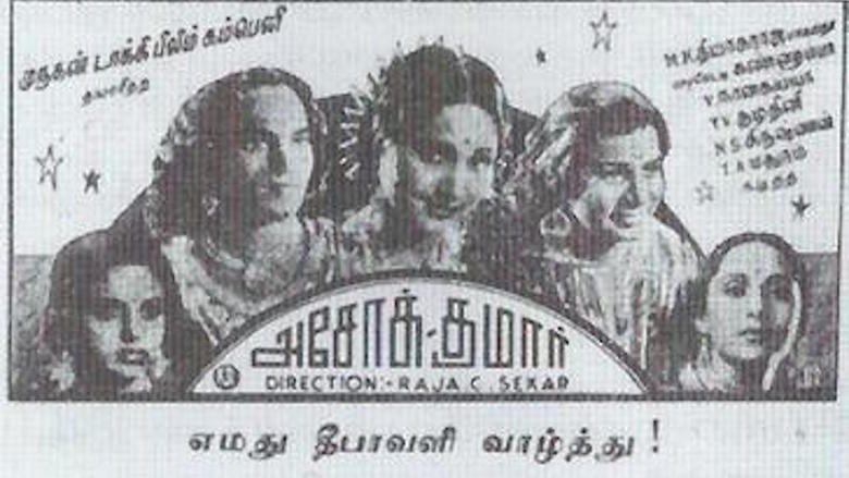 Ashok Kumar (film) movie scenes