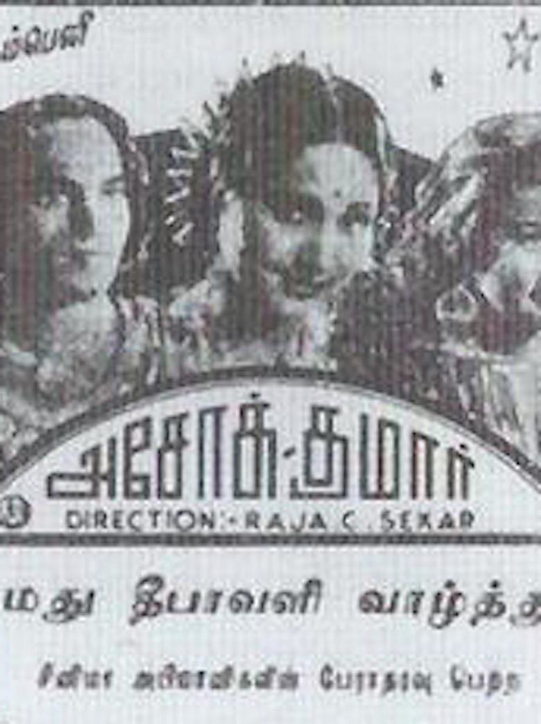 Ashok Kumar (film) movie poster