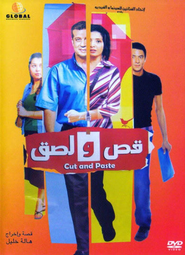 Ass Wa Lazq movie poster