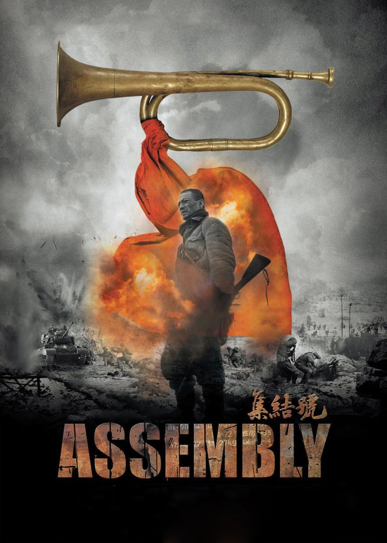 Assembly (film) movie poster
