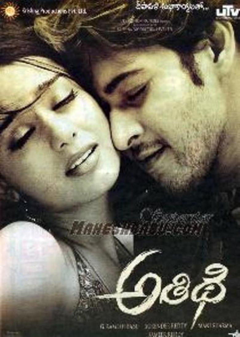 Athidhi (film) movie poster