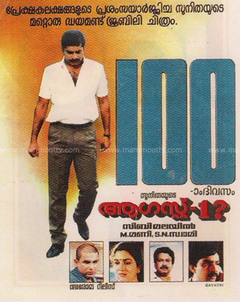 August 1 (film) movie poster
