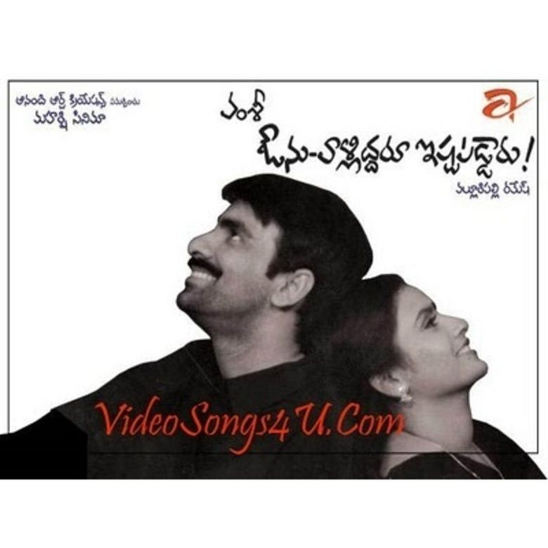 Avunu Valliddaru Ista Paddaru! movie poster